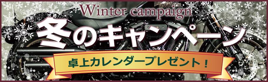 HD-PARTS  2020 年冬のキャンペーン