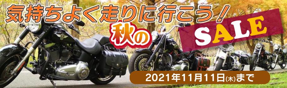 HD-PARTS  2021 年「気持ちよく走りに行こう!」セール