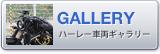 ハーレーカスタム車両gallery